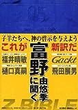 Z(ゼータ) bible―『機動戦士Zガンダムー星を継ぐ者ー』完全ドキュメン (KCデラックス)