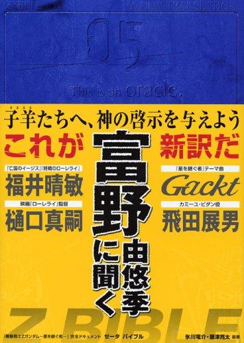 Z(ゼータ) bible—『機動戦士Zガンダムー星を継ぐ者ー』完全ドキュメン (KCデラックス)