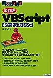 [改訂版] VBScriptポケットリファレンス (POCKET REFERENCE)