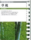 草枕 (お風呂で読む文庫 12)