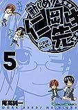 勤しめ! 仁岡先生 5巻 (デジタル版ガンガンコミックス)