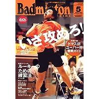 Badminton MAGAZINE (バドミントン・マガジン) 2006年 05月号 [雑誌]