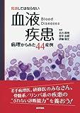 見逃してはならない血液疾患 病理からみた44症例