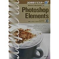 30時間でマスター Photoshop Elements