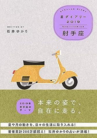 【Amazon.co.jp限定】星ダイアリー2019 射手座 (特典:スマホ壁紙 データ配信)