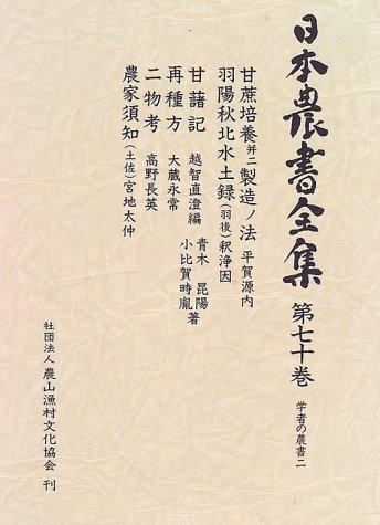 学者の農書〈2〉 (日本農書全集)