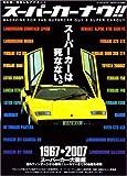 スーパーカーナウ!!―永遠のスーパーカー少年へ捧げます-スーパーカー大図鑑2007 (サンエイムック) 画像