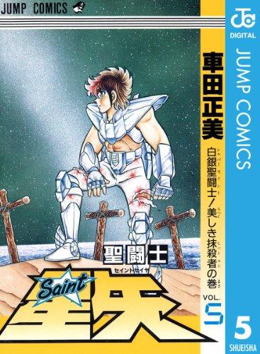聖闘士星矢 5 (ジャンプコミックスDIGITAL)