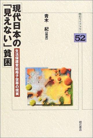 現代日本の「見えない」貧困 (明石ライブラリー)の詳細を見る