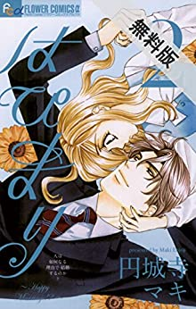 はぴまり~Happy Marriage!?~(2)【期間限定 無料お試し版】 (フラワーコミックスα)