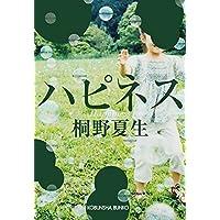 ハピネス (光文社文庫)
