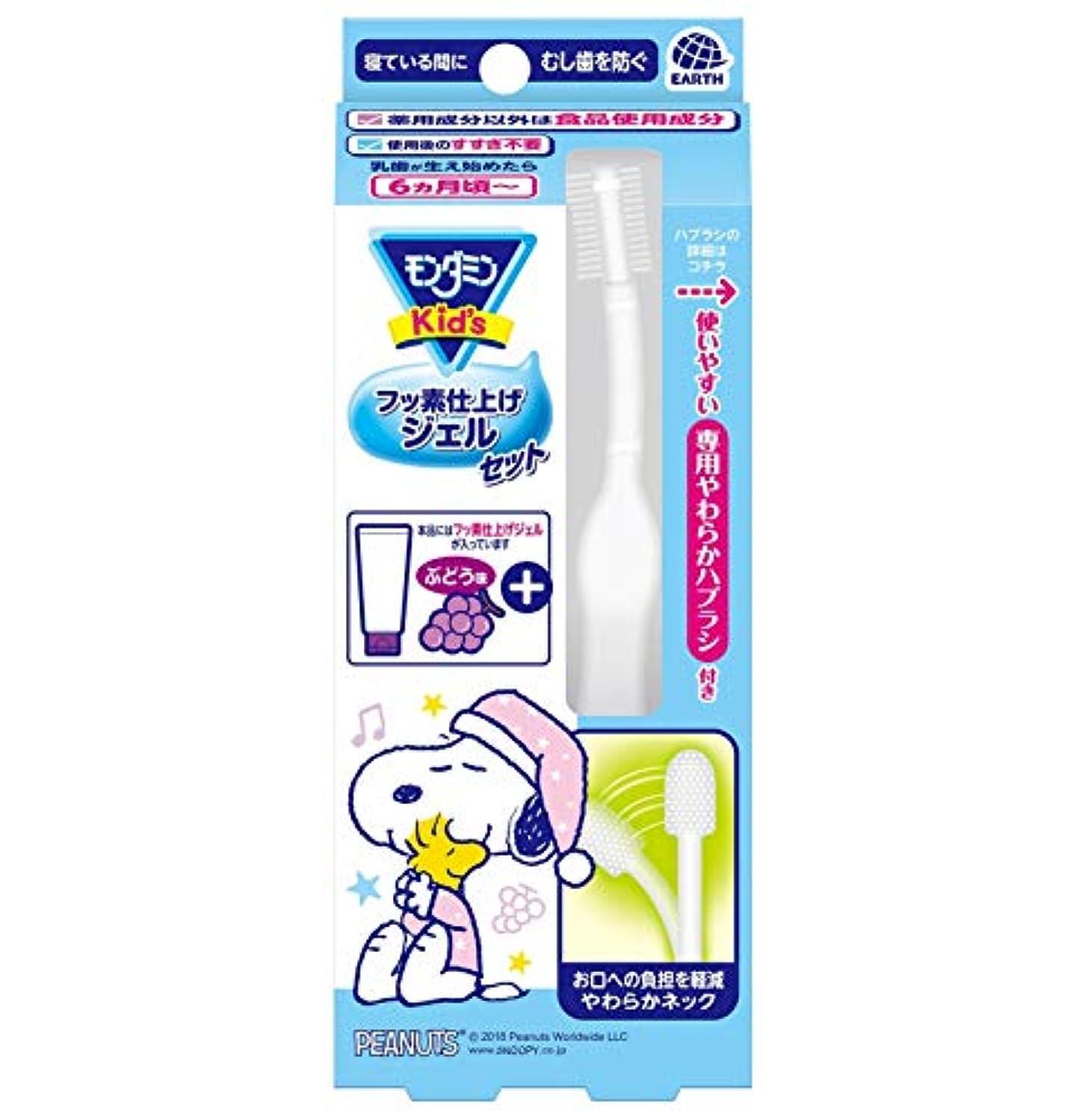 【医薬部外品】モンダミンKid's フッ素仕上げジェルセット ぶどう味 子供用 [50g+ブラシ]