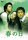 春の日 DVD-BOX I