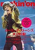 rockin'on (ロッキング・オン) 2006年 05月号 [雑誌]