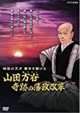 財政の天才 幕末を駆ける~山田方谷・奇跡の藩政改革~[DVD]