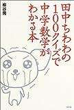 田中ちわわの100クイズで中学数学がわかる本