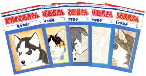 動物のお医者さん 全12巻 (花とゆめコミックス)の詳細を見る