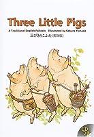 三びきのこぶた―Three little pigs (R.I.C. story chest)