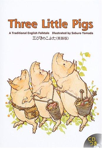 三びきのこぶた―Three little pigs (R.I.C. story chest)の詳細を見る