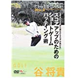DVD>谷将貴:だから上手くならない 3 スコアアップのためのショートゲーム・パッティング術 (<DVD>)