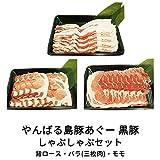 やんばる島豚あぐー ≪黒豚≫ しゃぶしゃぶセット(背ロース・バラ(三枚肉)・モモ各200g) フレッシュミートがなは 旨み成分たっぷりで甘みのある脂身が特徴の沖縄県産豚肉