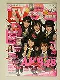 TVガイド(テレビガイド)大分版2012年2月17日