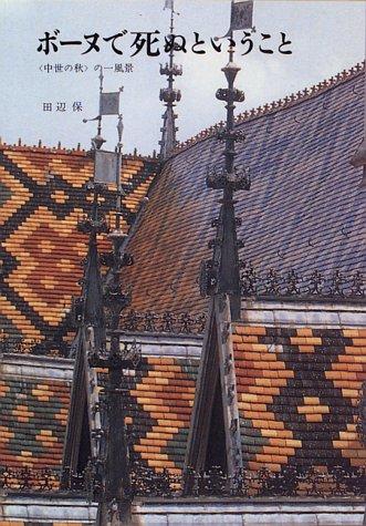 ボーヌで死ぬということ―「中世の秋」の一風景
