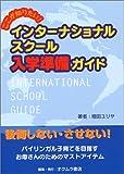 ここが知りたい!インターナショナルスクール入学準備ガイド
