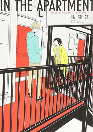 IN THE APARTMENT (H&C Comics ihr HertZシリーズ 156)の詳細を見る