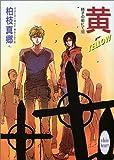 黄 YELLOW―硝子の街にて〈13〉 (講談社X文庫―ホワイトハート)