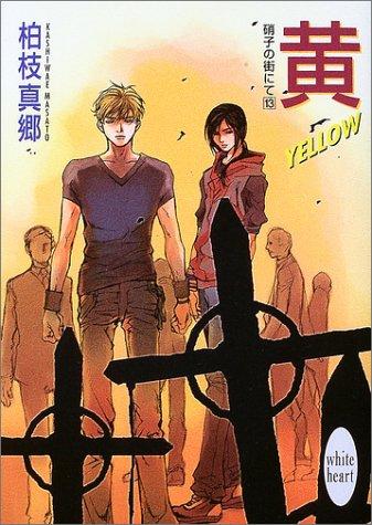 黄 YELLOW―硝子の街にて〈13〉 (講談社X文庫―ホワイトハート)の詳細を見る