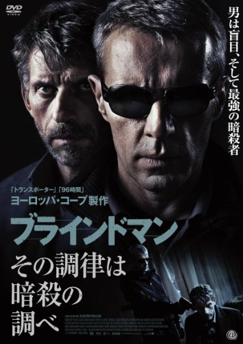 ブラインドマン-その調律は暗殺の調べ- [DVD]の詳細を見る