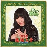 AKB48 フライングゲット 松井咲子 推しタオル マイクロファイバー ハンドタオル AKS