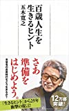 百歳人生を生きるヒント (日経プレミアシリーズ)