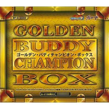 フューチャーカード バディファイトDDD (トリプルディー) BF-D-SS03 スペシャルシリーズ第3弾 ゴールデンバディチャンピオンボックス