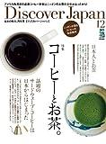 Discover Japan 2013年12月号 Vol.31[雑誌]