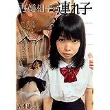 再婚相手の連れ子 / 永山みずほ [DVD]