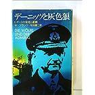 デーニッツと灰色狼―Uボートの栄光と悲劇 (1975年)