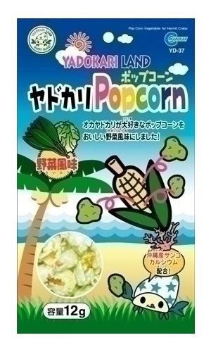 マルカン ヤドカリポップコーン 野菜風味 YD-37