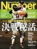 Sports Graphic Number (スポーツ・グラフィック ナンバー) 2011年 11/10号 [雑誌]