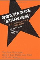 お金を引き寄せる「STARの法則」  ボストン・コンサルティング式 最強の錬金術 単行本