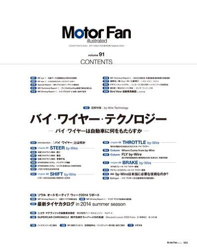 『Motor Fan Illustrated, Vol.91 (モーターファン別冊)』の2枚目の画像