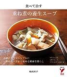 食べて治す 重ね煮の養生スープ