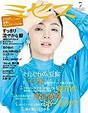 ミセス 2017年 07 月号 [雑誌]