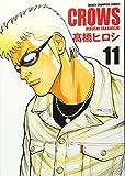 クローズ完全版 11 (少年チャンピオン・コミックス) 画像