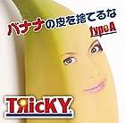 バナナの皮を捨てるな【A】(在庫あり。)