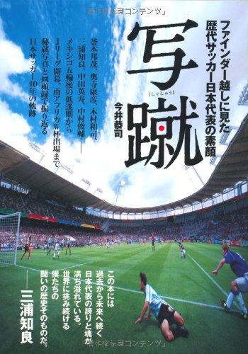 写蹴(しゃしゅう) ファインダー越しに見た歴代サッカー日本代表の素顔の詳細を見る