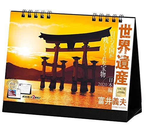 富井義夫 世界遺産 日本編 2020年 カレンダー 卓上 SK-2 (使用サイズ144x182mm) 風景