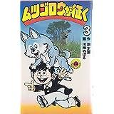 ムツゴロウが征く 第3巻 (てんとう虫コミックス)