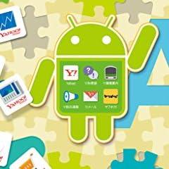 基本からしっかり身につくAndroidアプリ開発入門 Android Studio 2.x対応 (ヤフー黒帯シリーズ)